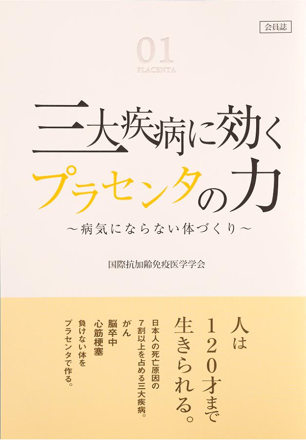 「三大疾病に効くプラセンタの力」無料小冊子(ご新規様のみ)