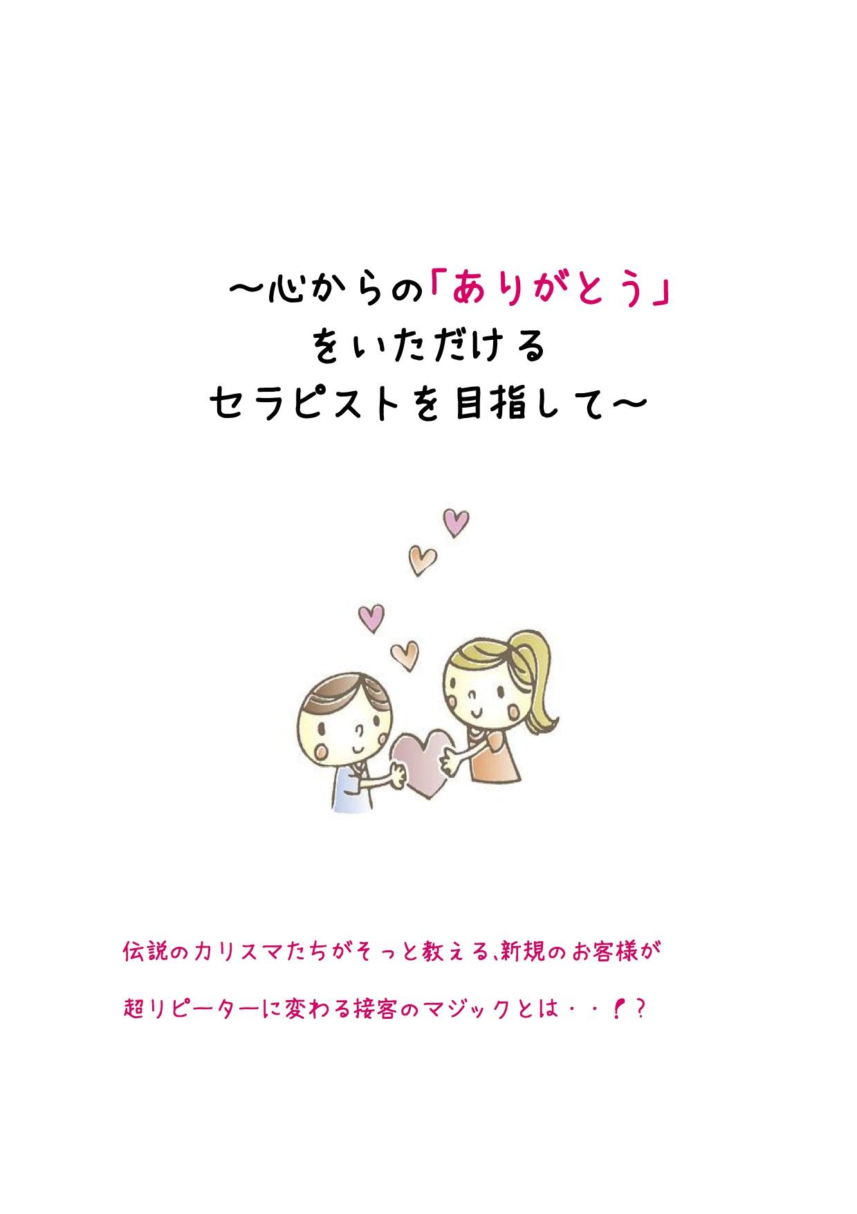 Baan Hana様社内向けマニュアル
