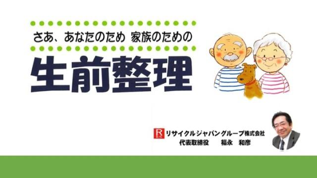 リサイクルジャパン様パワーポイント