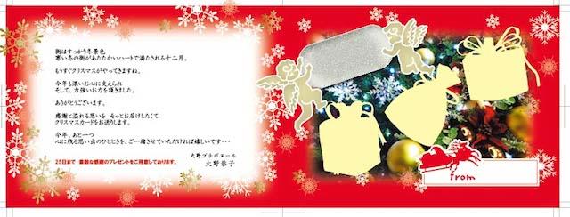 クリスマスカード裏