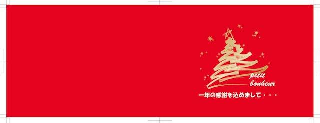 クリスマスカード表