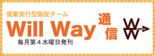 アビリティーズニュースレター Will Way 通信