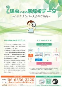 v9_線虫検査A4チラシ(アビリティーズ用)