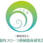 一般財団法人腸内フローラ移殖臨床研究会_2